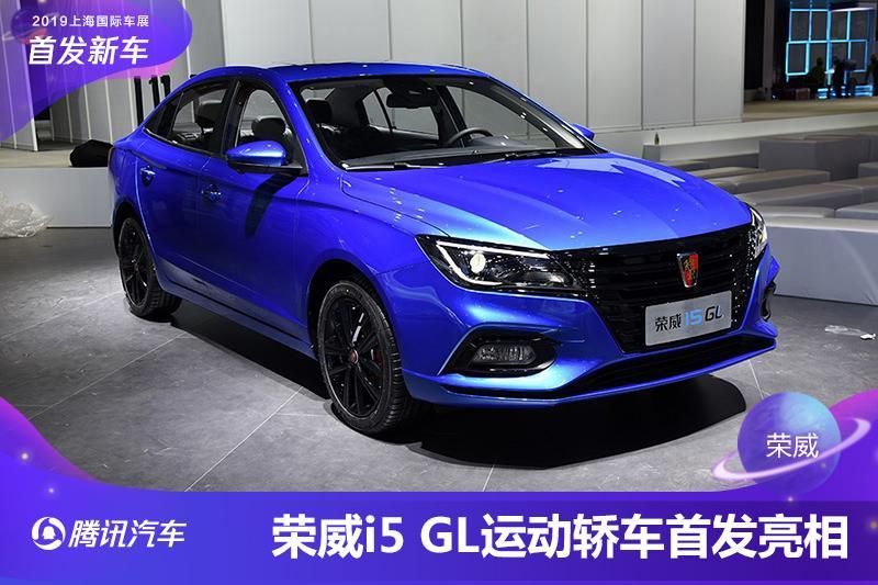黑化风格彰显运动风 荣威i5 GL运动轿车首发