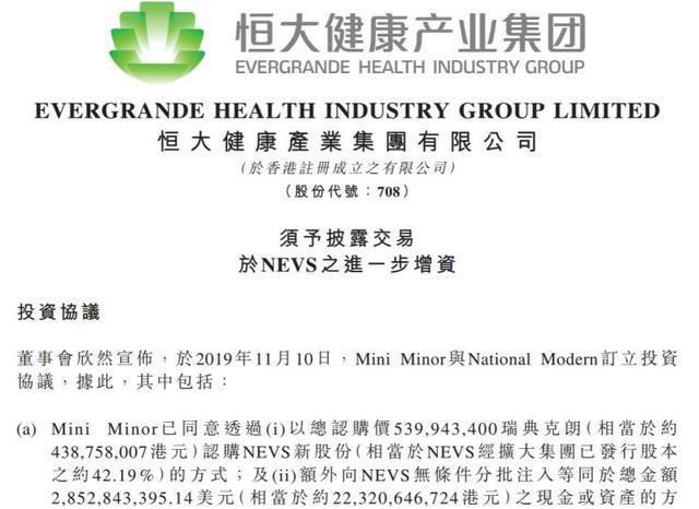 再次加码 恒大健康向NEVS增资30亿美元