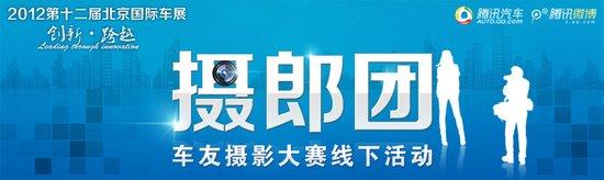 """2012北京车展腾讯""""摄郎团""""火热招募"""