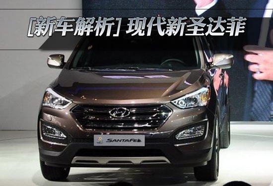 现代全新圣达菲北京车展发布高清图片