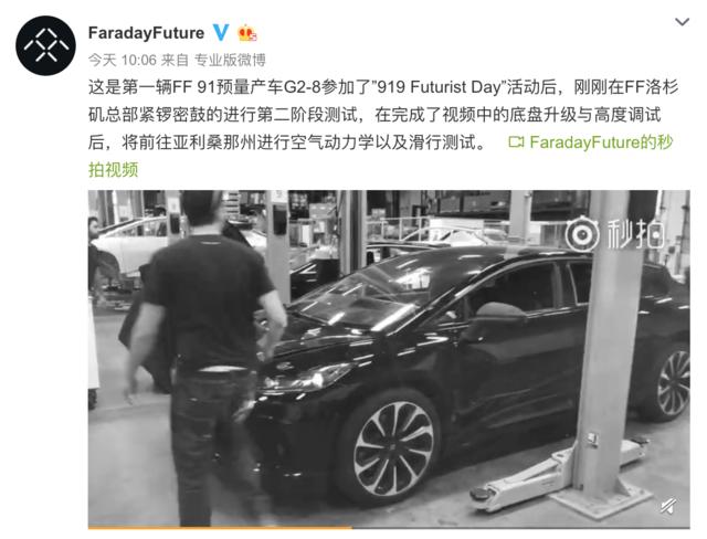 FF官方回应首台预量产车起火:外媒报道不实
