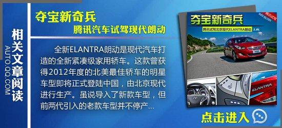 [国内车讯]北京现代全新紧凑级车明年推出