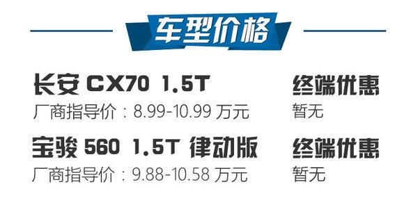 10万块买顶配 长安CX70/宝骏560哪个好?-图2