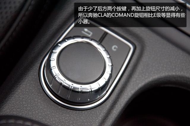 全新奔驰cla 由于少了后方两个按键,再加上尺寸的减小,所以奔驰cla的