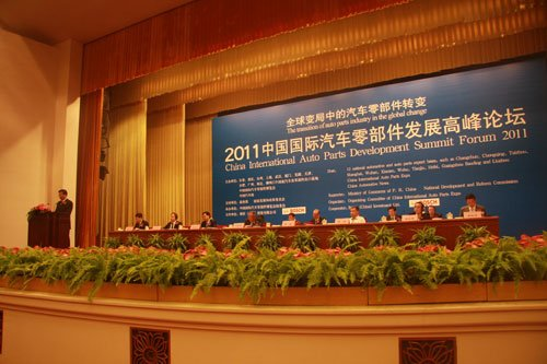 2011中国国际零部件发展高峰论坛在京召开