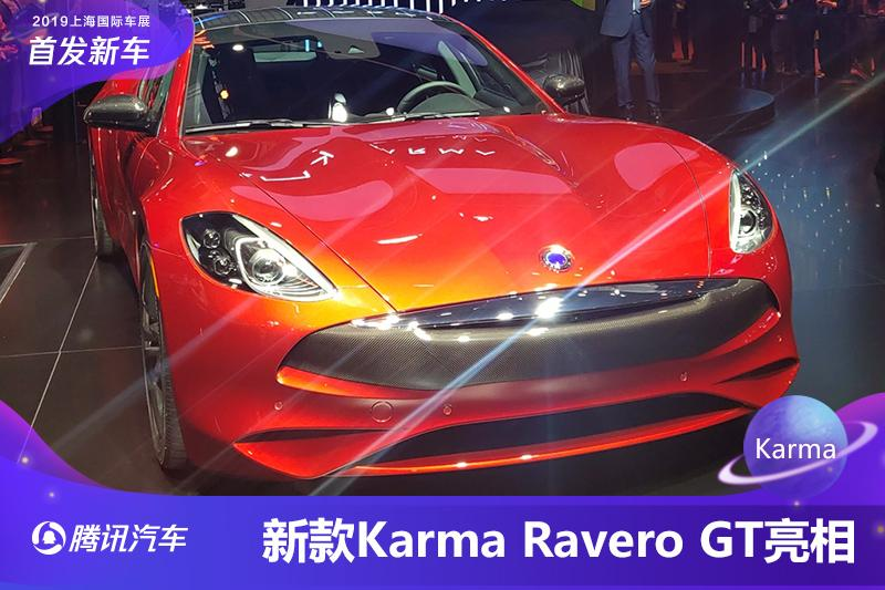 搭宝马发动机的混动系统 新款Karma Ravero GT亮相