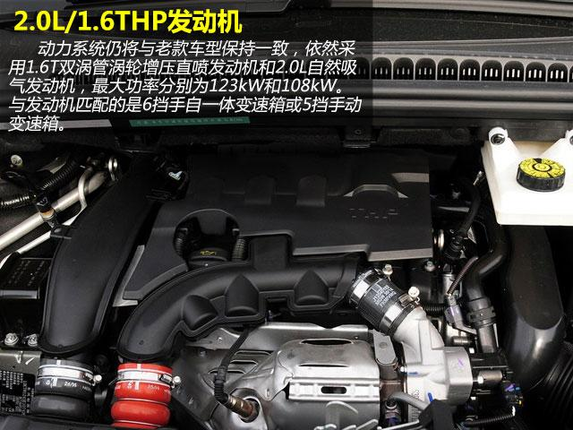 东风标致新3008购车手册 推荐各排量潮流版高清图片