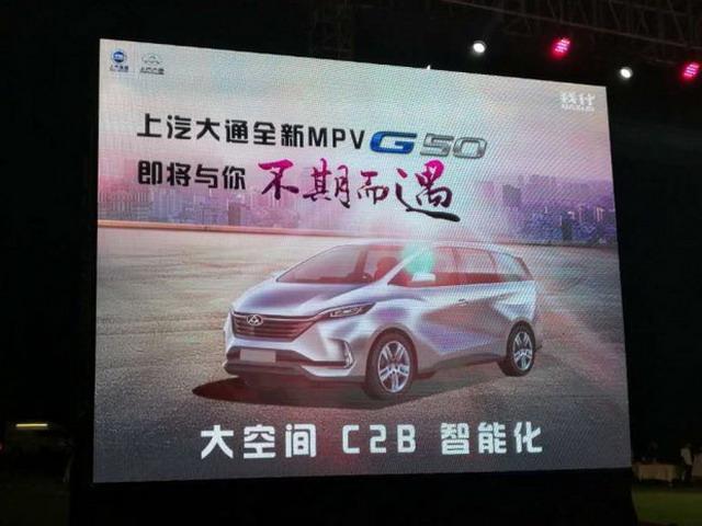 搭载多项智能技术 上汽大通将推G50车型