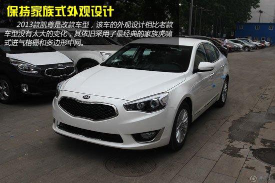 推荐2.4精英型 2013款起亚凯尊购车手册