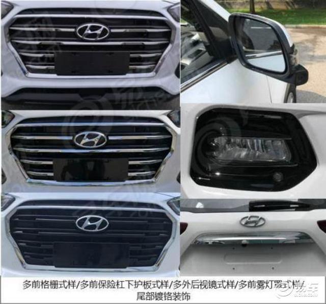 家族形状越发犀利 北京现代全新ix35申报图