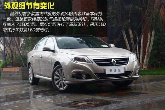 推荐2.0L舒适版 雷诺新款纬度购车手册
