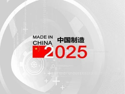 《中国制造2025》新版路线图发布 新能源车要入世界先进行列