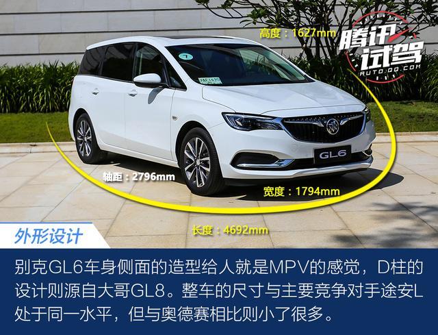 全能型家用6座MPV 试驾上汽通用别克GL6