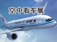 空中看车展_北京车展_2012北京车展_腾讯汽车