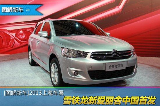 [图解新车]雪铁龙新爱丽舍中国首发