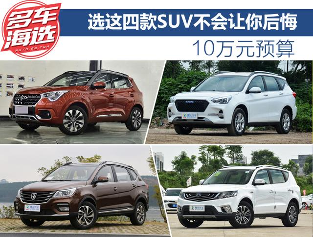 10万元预算 选这四款SUV不会让你后悔