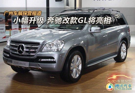 [车展探营]小幅升级 奔驰改款GL将亮相