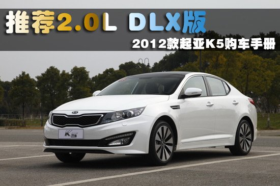 推荐2 0升DLX版 2012款起亚K5购车手册