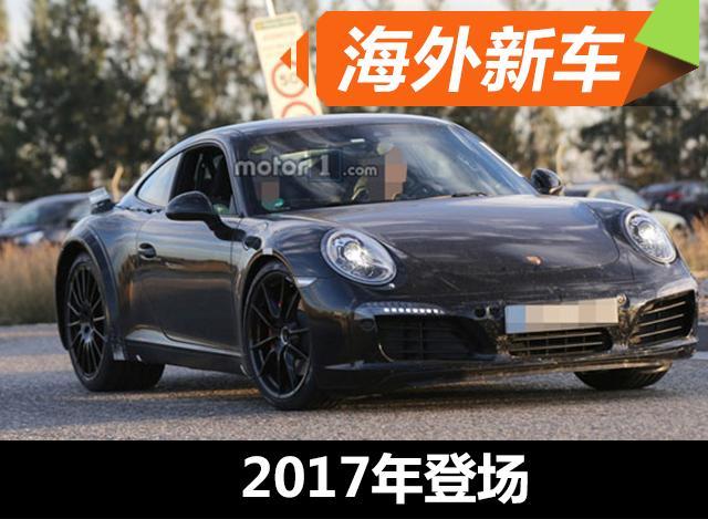 保时捷911将推插电式混合动力 2017年登场
