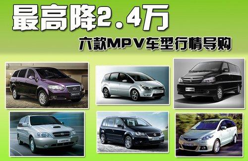 比亚迪M6上市 6款同级别MPV市场行情导购