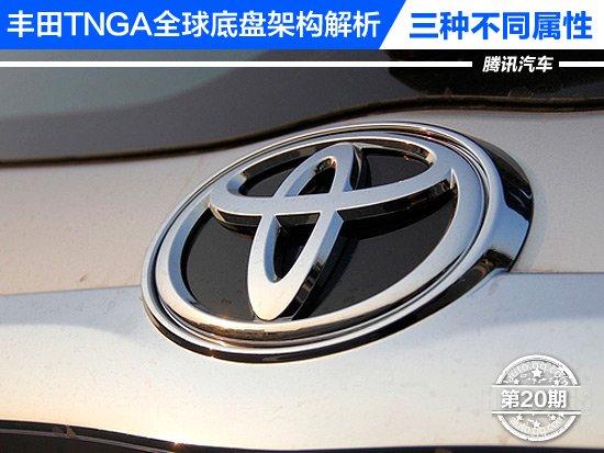 丰田TNGA全球底盘架构全面解析