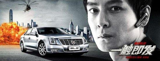 吴彦祖携手凯迪拉克SLS赛威2.0T SIDI倾情出演微电影《一触即发》