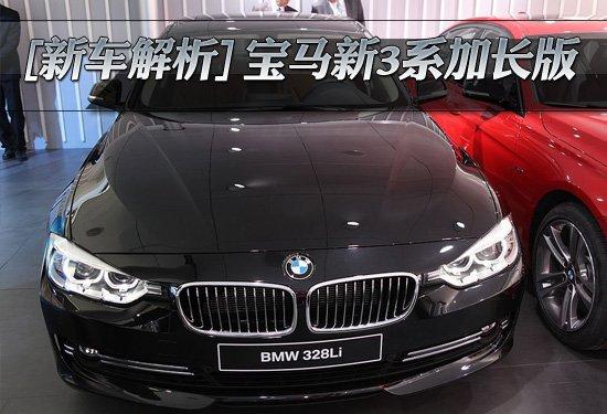 [新车解析]宝马新3系加长版亮相北京车展