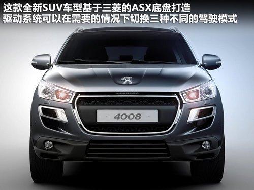 标致4008将于明年引进 最早北京车展上市