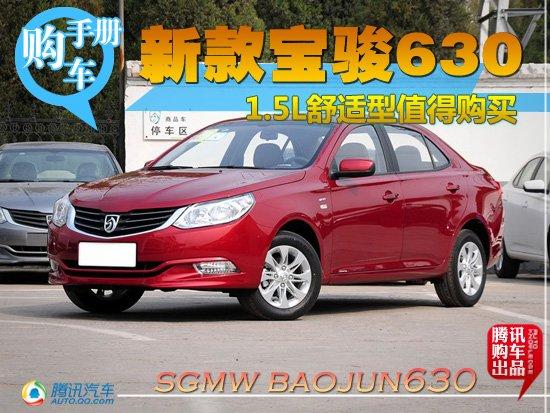 推荐1.5L舒适型 2013款宝骏630购车手册