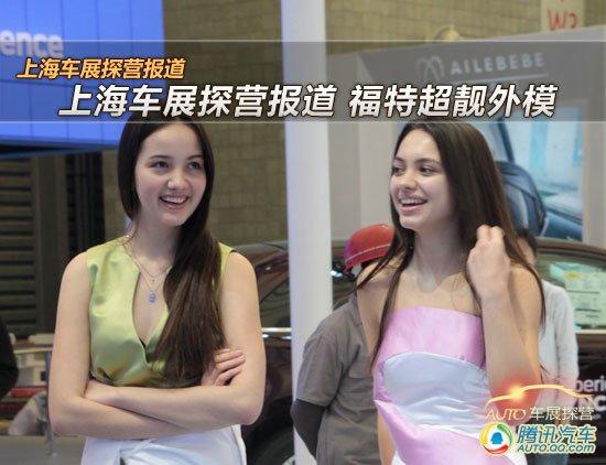 上海车展探营报道 福特展台超靓外模