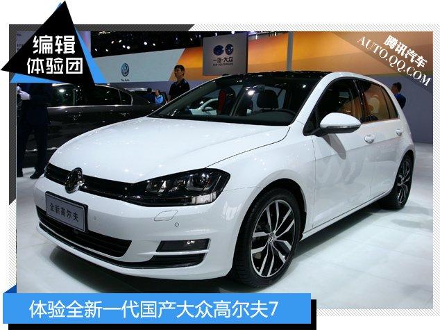 牛编广州车展静态体验国产大众高尔夫7