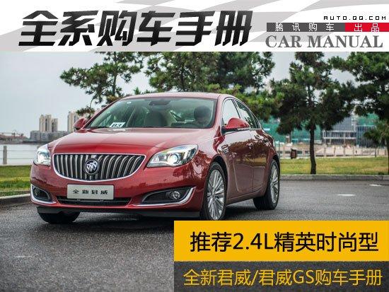 推荐2.4L精英时尚型 全新君威购车手册