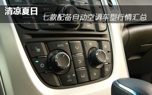 清凉夏日 七款配备自动空调车型行情汇总
