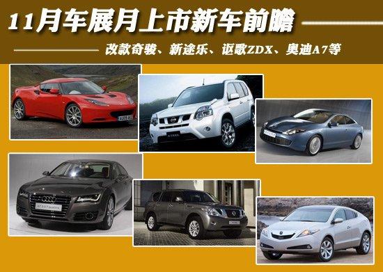 15款广州车展月即将上市新车前瞻解读