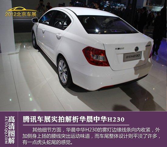 [图解新车]华晨中华H230北京车展正式发布