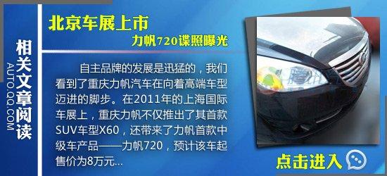[新车上市]力帆720车展上市 或8万元起售