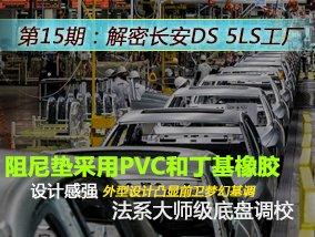 腾讯造车探访深圳长安谛艾仕DS 5LS工厂