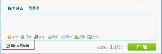 第二届中国车友微博节 团长执行手册