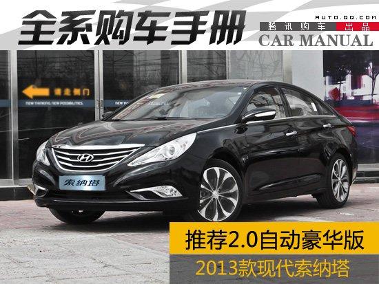推荐2.0自动豪华版 2013款索纳塔购车手册