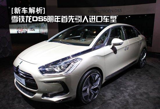 [新车解析]雪铁龙DS5明年首先引入进口车型