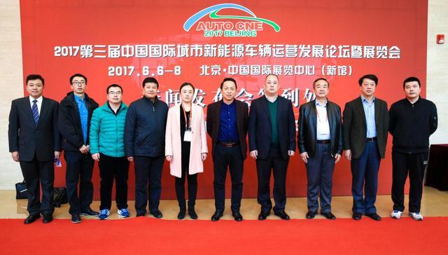 新能源汽车运营发展论坛发布会在京召开