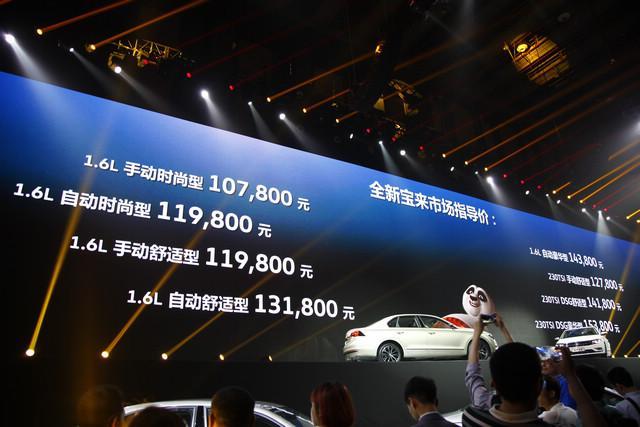 一汽-大众全新宝来上市 售10.78-15.38万元