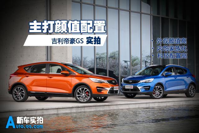 [新车实拍]吉利帝豪GS实拍 主打颜值配置