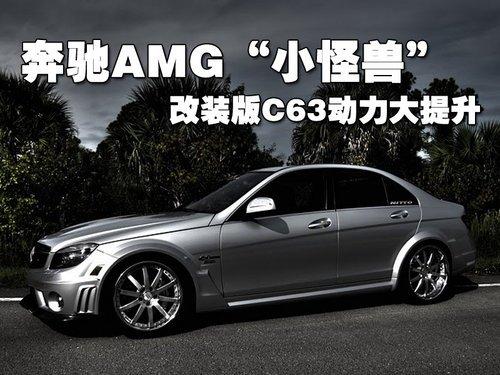 """奔驰AMG""""小怪兽"""" 改装版C63动力大提升"""