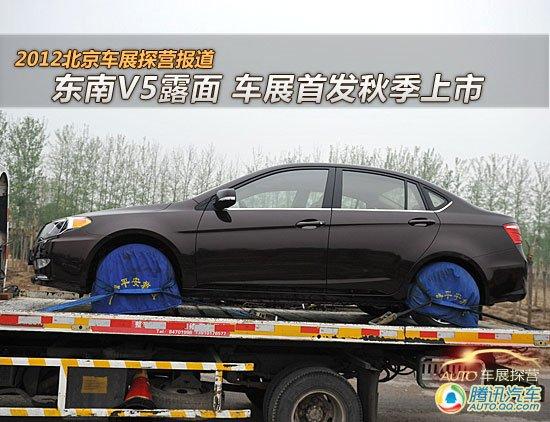 [北京车展探营]东南V5车展首发秋季上市