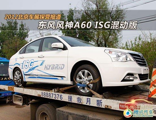 [北京车展探营]东风风神A60 ISG混动版