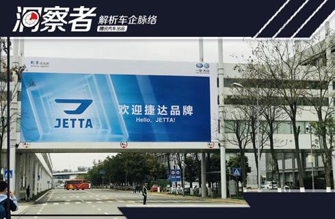 洞察者| 捷达中国首秀释放三个新信号