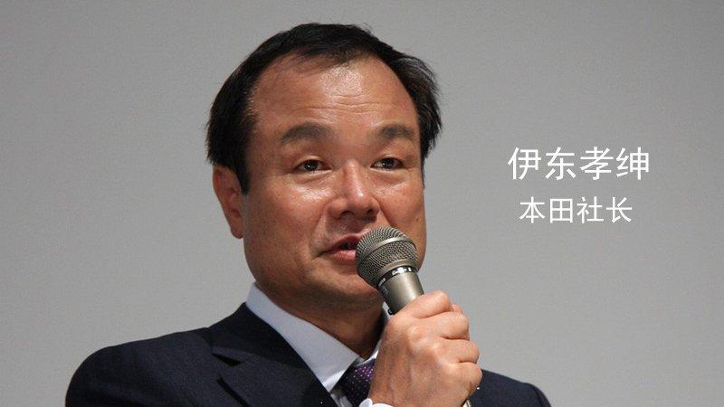 本田社长伊东孝绅