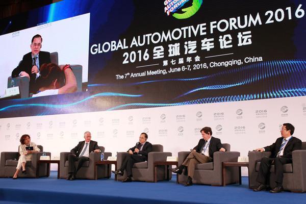 全球汽车论坛互动论坛一:框架与格局