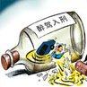 最高人民法院称法院审判醉驾案尚缺乏经验_车周刊_腾讯汽车